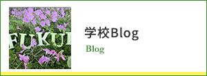 学校Blog