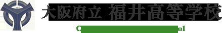 大阪府立福井高等学校 公式ホームページ